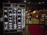 近畿地区奈良大会
