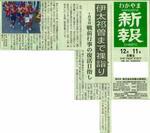 和歌山新報記事