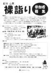 平成25年山東裸詣り