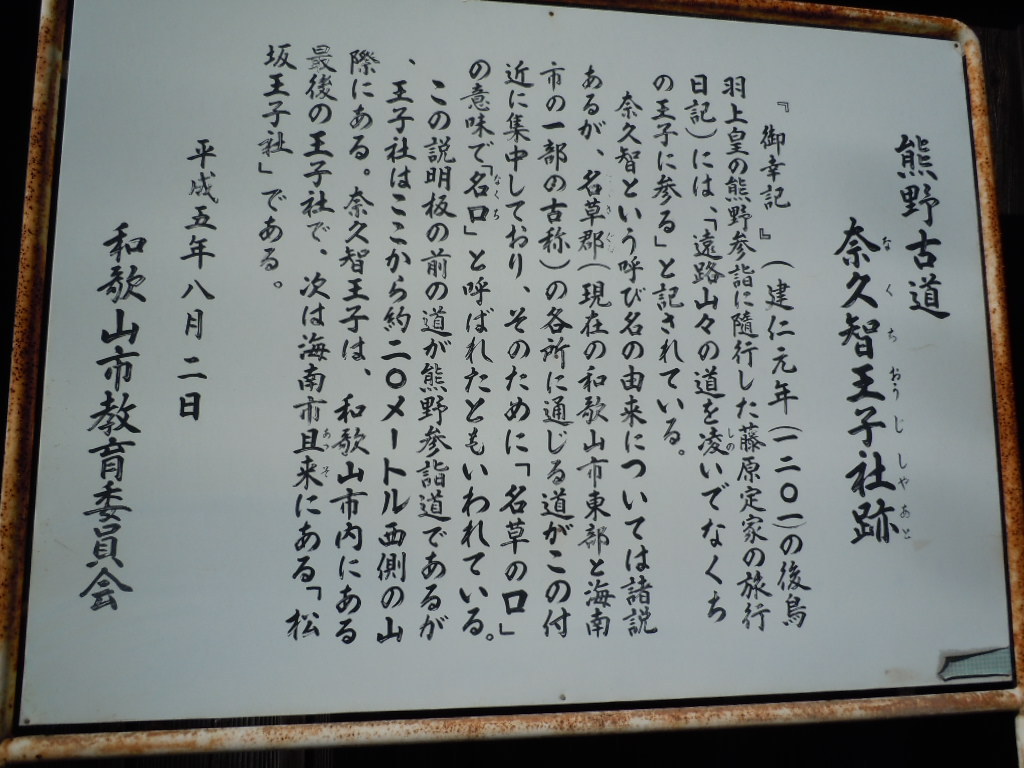 奈久智王子