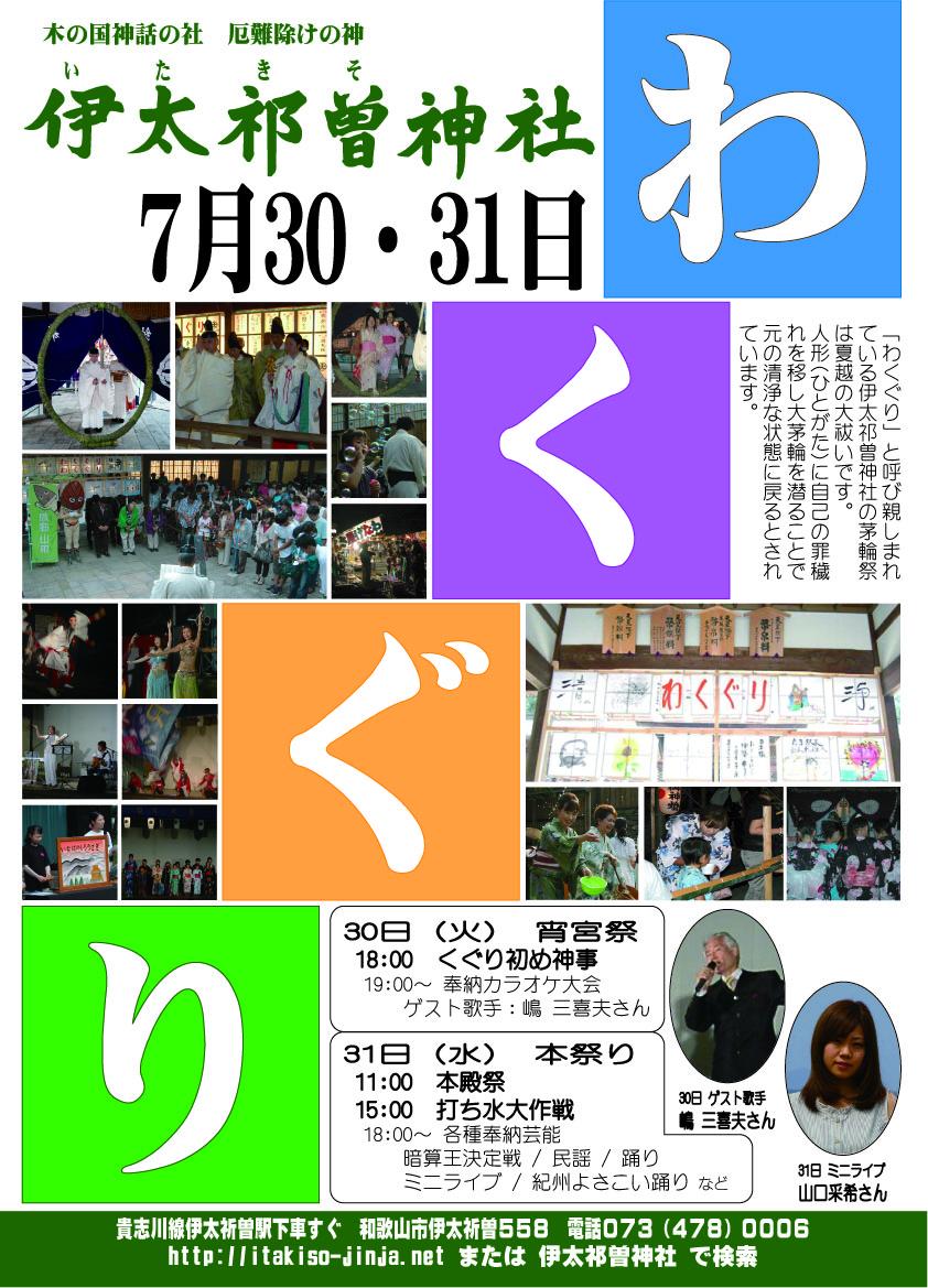 茅輪祭(わくぐり祭り)