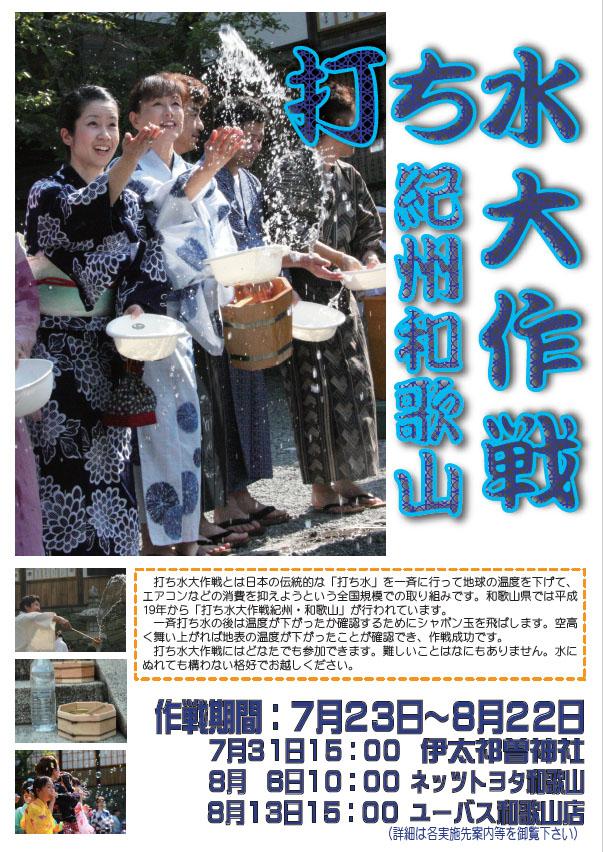 打ち水大作戦in紀州和歌山2017
