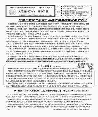 news87_Page_1.jpg