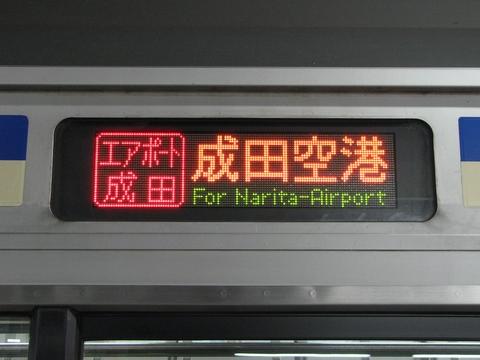 エアポート成田成田空港