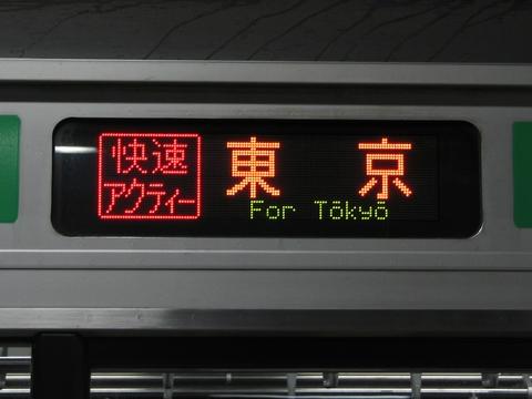 快速アクティー東京