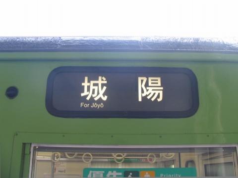 城陽(旧幕)