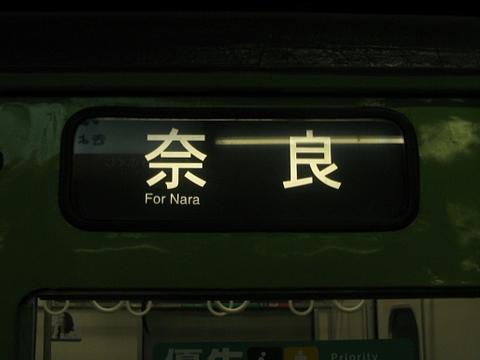 奈良(旧幕)