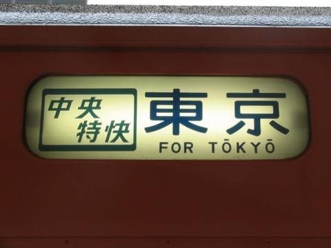 中央特快東京