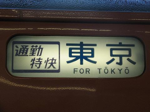 通勤特快東京
