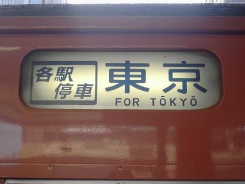 各駅停車東京