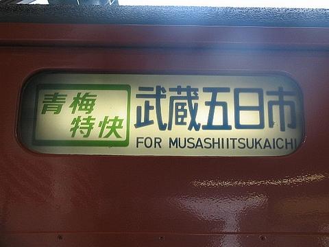 青梅特快武蔵五日市