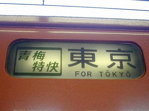 青梅特快東京