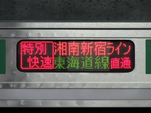 湘南新宿ライン特別快速熱海_2