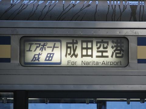 エアポート成田 成田空港
