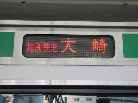 湘南新宿ライン特別快速大崎_1