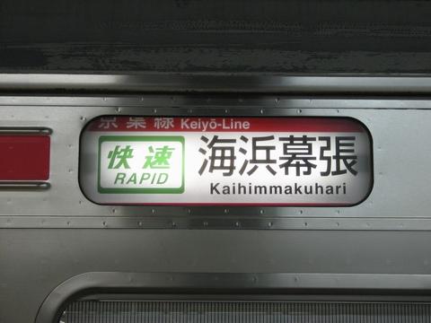 京葉線快速海浜幕張