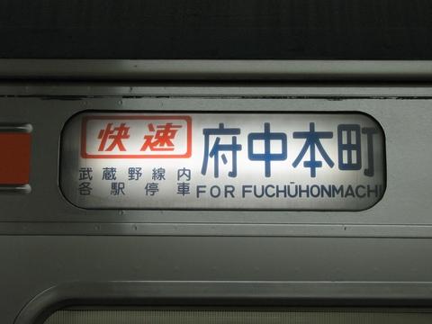 快速府中本町 武蔵野線内各駅停車