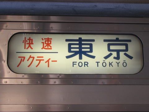アクティー東京
