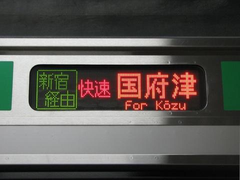 湘南新宿ライン快速国府津_1