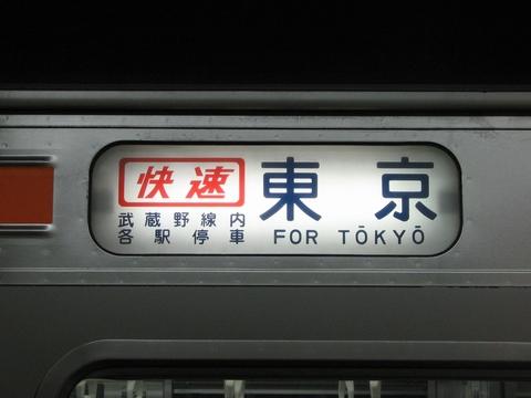 快速東京 武蔵野線内各駅停車