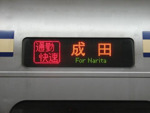 通勤快速成田