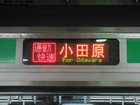 通勤快速小田原
