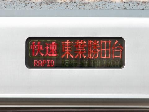 快速東葉勝田台