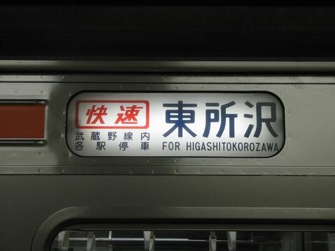 快速東所沢 武蔵野線内各駅停車