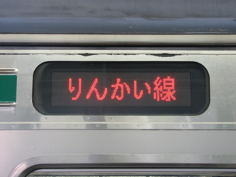 りんかい線新木場_2