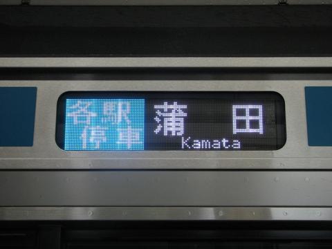 京浜東北線各駅停車蒲田_1