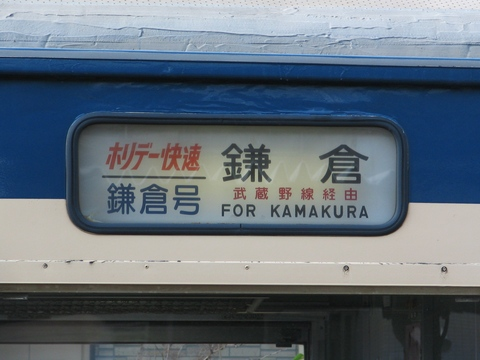 ホリデー快速鎌倉号鎌倉