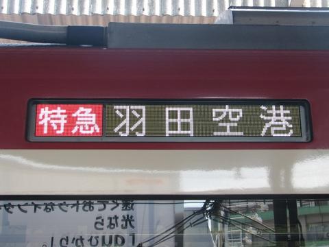 特急羽田空港_1