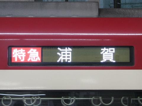 特急浦賀_1