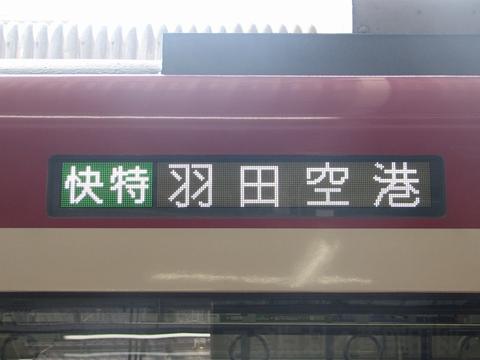 快特羽田空港_1