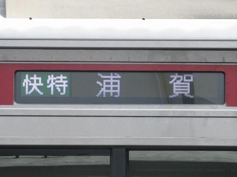 快特浦賀_1