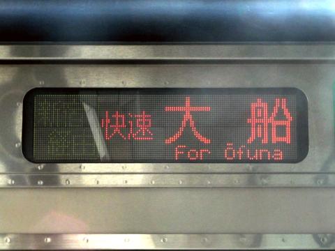 湘南新宿ライン快速大船_1