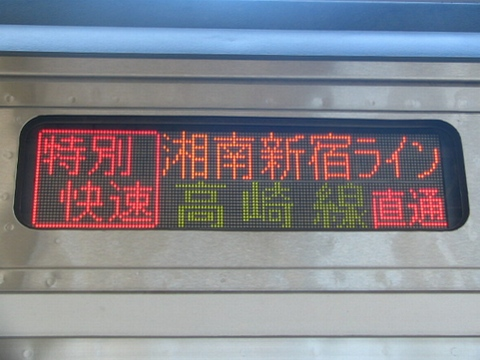 湘南新宿ライン特別快速籠原_2