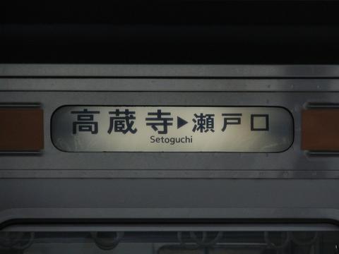 高蔵寺→瀬戸口