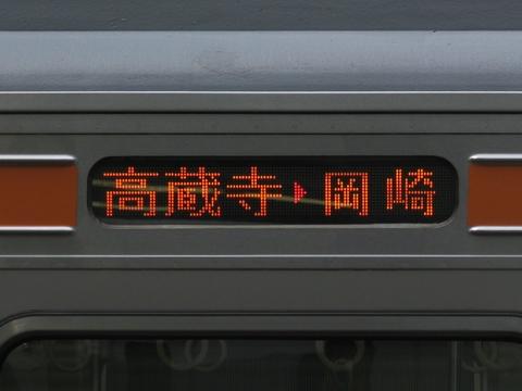 高蔵寺→岡崎_1