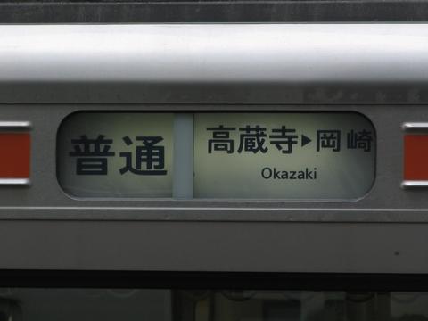 普通高蔵寺→岡崎(幕)