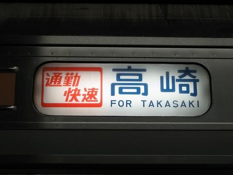 通勤快速高崎