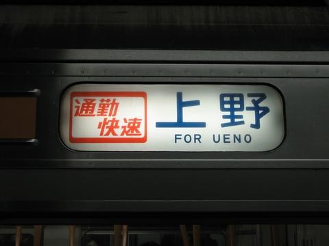 通勤快速上野