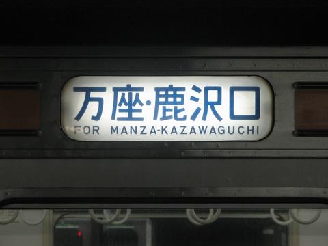 万座・鹿沢口