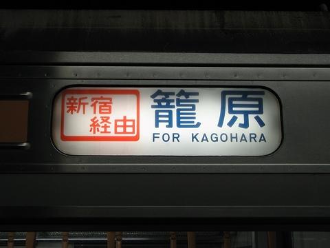 新宿経由籠原