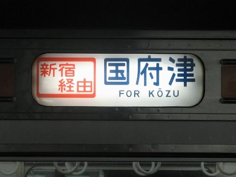 新宿経由国府津