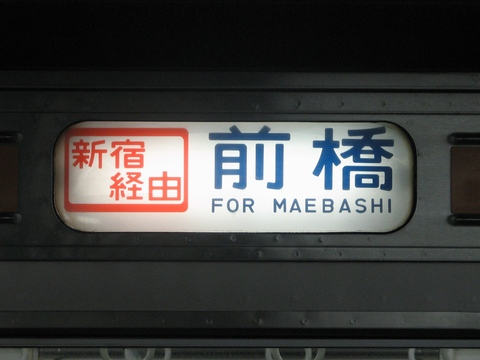 新宿経由前橋