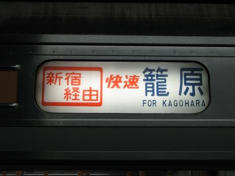新宿経由快速籠原