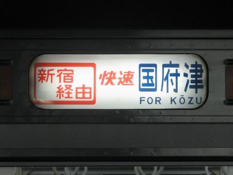 新宿経由快速国府津
