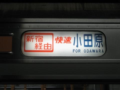 新宿経由快速小田原