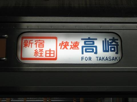 新宿経由快速高崎